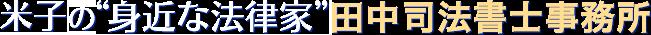 米子の身近な法律家 田中司法書士事務所