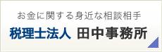 お金に関する身近な相談相手 税理士法人 田中事務所